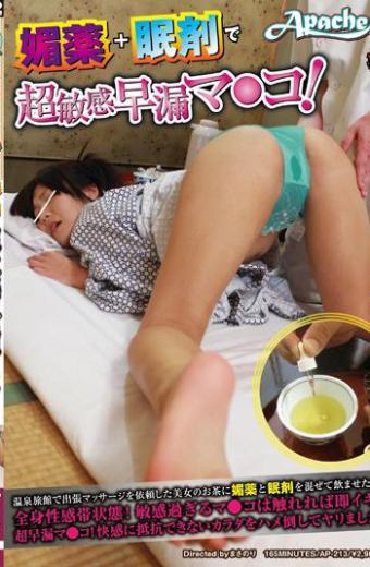 Aphrodisiac  Sleep Agent In The Ultra-sensitive Premature Ejaculation Co  Ma!the Tea Of Beauty That Were Asked To Massage Business Trip In The Hot Spring Inn If You Drink Mix The Aphrodisiac And Nemuri-zai Systemic Sense Band State!too Sensitive Co  Ma Is Touches If Immediately Alive!ultra Premature Ejaculation Co  Ma!was Mashi Spear A Body That Can Not Resist The Pleasure To Defeat Saddle!