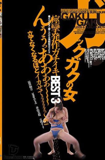 Gakkaku Women's Seizure Attack Gutiki Best 3