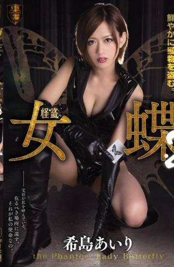 Kaito Woman Butterfly 2 Nozomito Airi