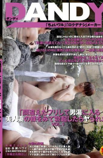 """Vol.1 """"after The Erection Was Ya Look At The Naked Beauty Of His Wife To Pretend To Have A Bath Man Made A Mistake"""""""