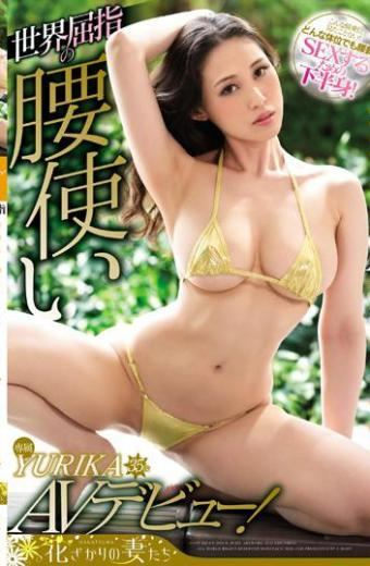Dynamite I Cup Active One In The World Active Pole Dancer YURIKA AV Debut!