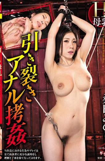 Hcup Breast Milk Power Hara Female Boss Tearing Anal Torture Kuwata Minori