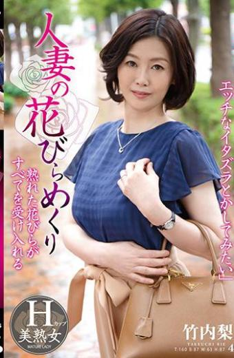 Housewife's Flower Petal Turning Rie Takeuchi