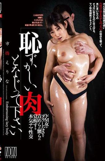 Famed With Embarrassing Meat Ichibashi Erina