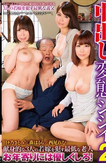 Minimum Old Man To Commit Cum Pervert Old Man 2 Devoted Three Young Daughter-in-law