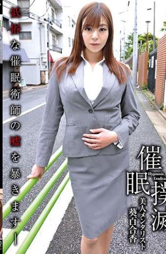 Eruption Of Hypnosis – Beautiful Mentor List Aoi Yurika –