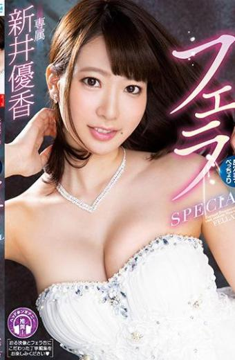 Former Local Station Announcer Pole  Tama  Beckle Blowjob Until The Buttock Hole SPECIAL Yuka Arai
