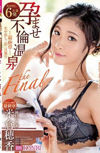 Impregnation Immorous Spa Final Chapter Cum Inside Couple Two Nights Travel Continuous Cum Inside Wandering 5P Massacre! ! Hosoka Yonekura