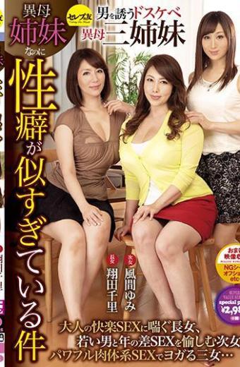 Though Heterosexual Sisters Are Too Similar In Propensity Yumi Kazama Yu Kawakami Yu Shokuda Chisato