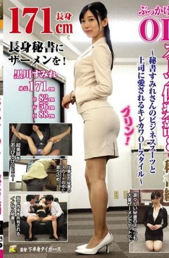Bukkake! OL Suit Club 8  Secretary Edition  Secretary Sumire's Business Suit And Boss Loved Kirekawa OL Style  Sumire Kurokawa