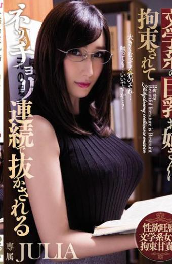 JULIA Which Is Caught By Big-breasted Sister Of Literary System And Pulled Out Successively