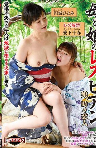 Mother And Daughter Lesbian Daughter Sometimes Lover Hitomi Yonago Chiharu Aisuchi