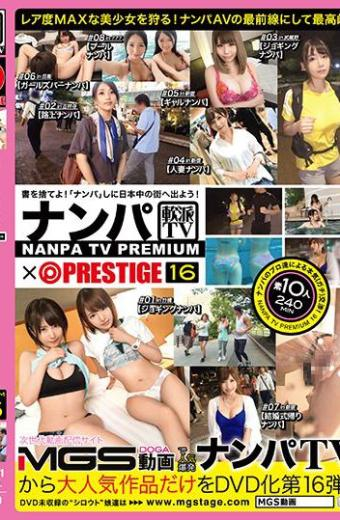 Nampa TV  PRESTIGE PREMIUM 16 Big Fishing! !Dance And Eat 10 Teen Girls Who Are Fiercely Attacked! !