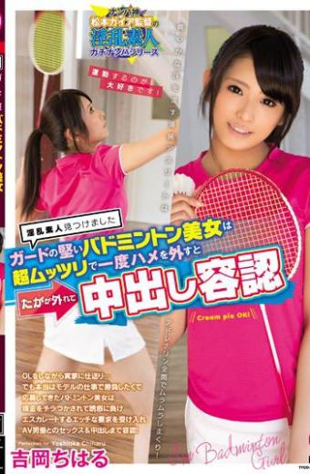 Nasty Amateur Found I Was Stiff Badminton Beauty Guard Pies Out Is Taga If You Remove The Saddle Once A Super Sullen Acceptance Yoshioka Chiharu