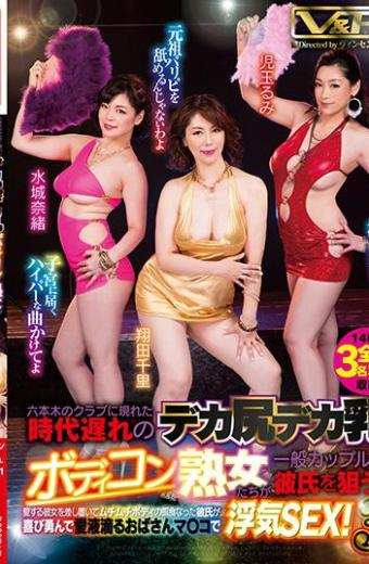 Outdated Deca Ass Milk Body Crown Mature Girls Who Appeared In The Club In Roppongi Aim At The Boyfriend Of The General Couple!A Boyfriend Who Preyed On A Body That Loved Being Beside Herself Joyfully Cares Love Drooling Auntma A Cheating Sex! 3