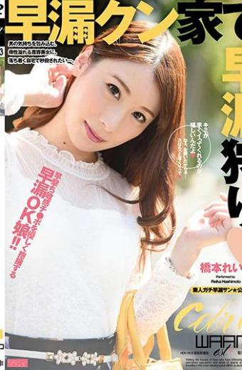 Premature Ejaculation Hunt At Premature Ejaculation Kun Family  Rei Hashimoto