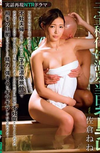 Real Story Reproduction NTR Drama Kozue Type Hot Spring Day Neetrares Sakura Nene