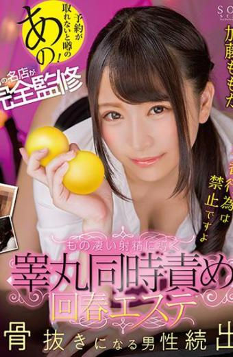That Rumor That You Can Not Make A Reservation!Completely Supervised By Shimbashi's Famous Shop Leads To Terrible Ejaculation Testimony Simultaneous Blame Spring Esther Kato Momoka