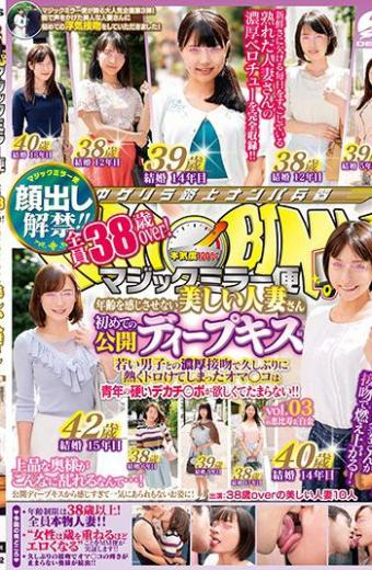 Ban Lifting Ban! ! Magic Mirror Flight All Over 38 Years Old!Beautiful Married Woman Who Does Not Feel Age First Public Open Deep Kiss Vol.03 Hot Otoko Who Has Been Tormented After A Long Absence With A Thick Kiss With A Young Boy Is Dying For A Young Stiff Decky  Poor! ! In Ebisu &amp Platinum
