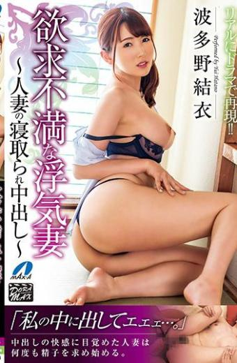 Frustrated Cheating Wife  Married Couple Caught In A Crowd  Yui Hatano