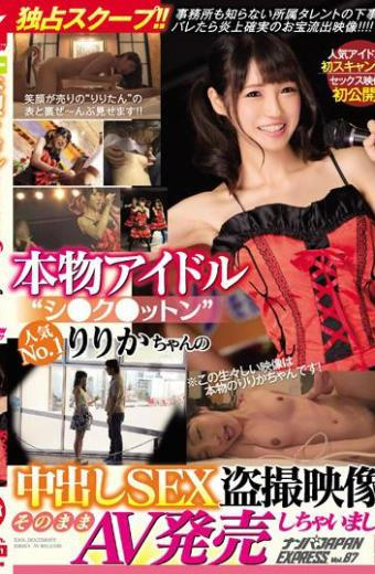 Genuine Idle 'Shiku – Kutton' Popular No.1 Ririka 's Cum Inside SEX Steal Movie I Released The AV As It Was. Nampa JAPAN EXPRESS Vol.87