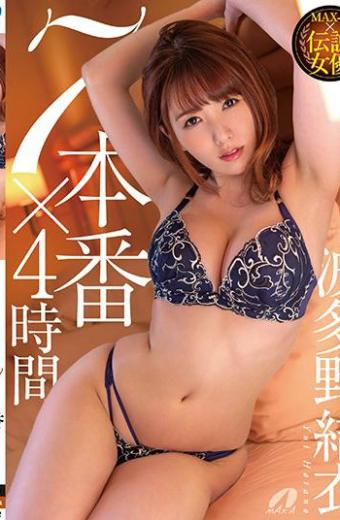 Hatano Yui 7 Production Number  4 Hours