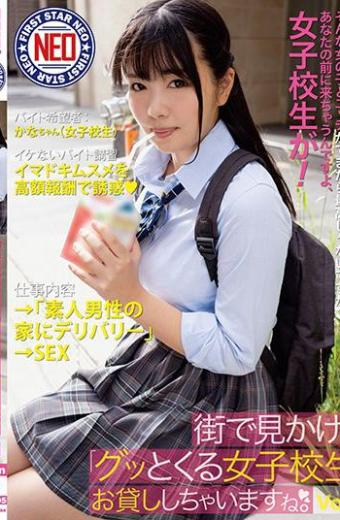 "I Will Lend You A ""Gutsukuru Girls School Student"" Seen In Town.Vol.1"