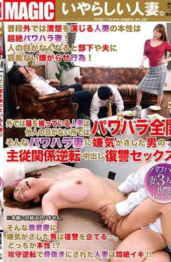 A Married Woman Wearing A Cat Outside Is Full Of Power Hurt In A Place Where There Is No Other Person's Eyes!Such A Power Hara Wife Disgusted Man 's Master – Slave Relationship Reversed Inside Out Revenge Vengeance Sex! !