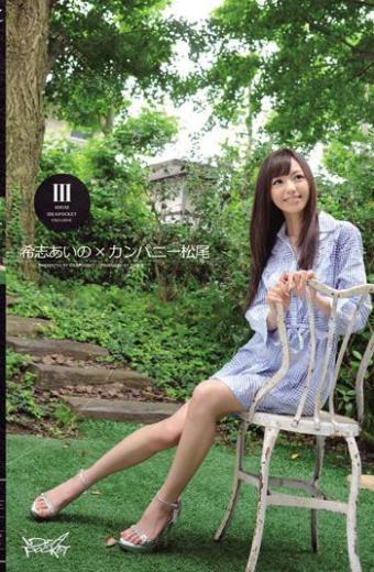 Aino Kishi Matsuo  Company