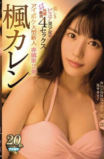 Beautiful Pure Bishoujo 's Equik Fun Cum 4 Sex Exclusive 2nd All 5 Corners!Karen's Plenty Of H! Kaede Karen
