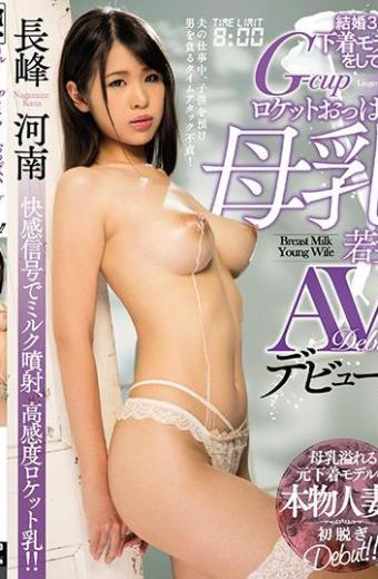 G-cup Rocket Breasts Breastfeeding Young Wife AV Debut Who Had Been Underwear Model For The Third Year Of Marriage! ! Henan Nagamine