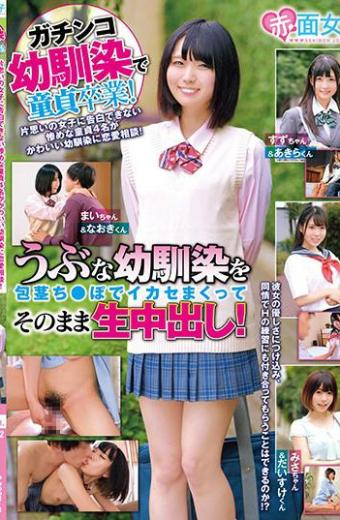 Gachinko Graduation From Virginity With Childhood Friend!Four Miserable Virgin Who Can Not Confess To Unrequited Girls Romantic Consultation To Cute Childhood Friend!Can You Get Involved In Her Kindness And Sympathy For Practicing H! WhatUnknown Childhood Friend Is An Uncut Star  Pokemon Ikase Blown Out As It Is And Inside Vaginal Cum Shot!