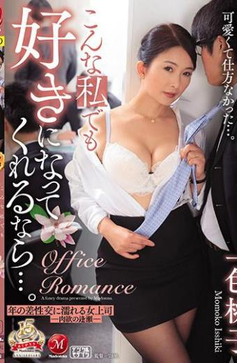 If You Like Me Like This … Young Woman Getting Wet With Sexual Intercourse – Ayase Of Flesh – Momoko Ichimiko