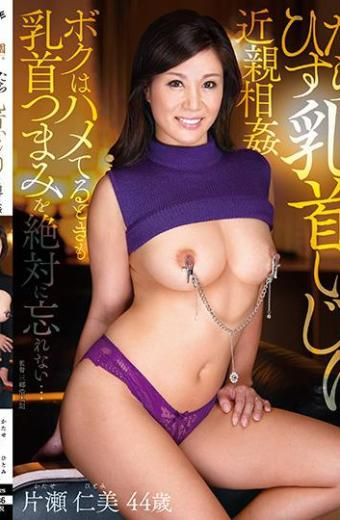 Just Daring Nipples Incest Incest Absolutely Do Not Forget The Nipple Knob When It Is Stupid … Hitomi Katase