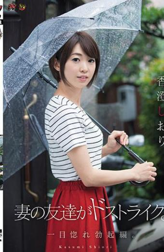 My Wife's Friend Strikes Away. A Love At First Sight And An Erection Version. Shiori Kagami