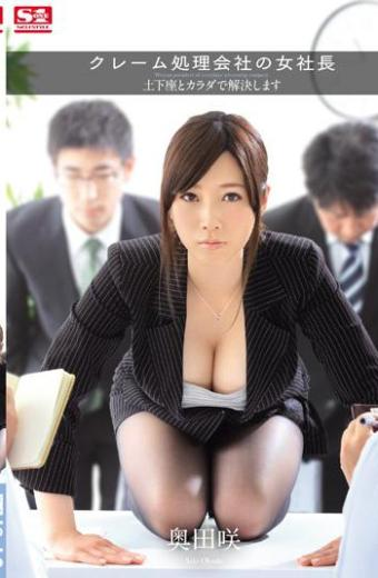 Resolve A Woman President Prostrate And Body Claims Processing Company Okuda Saki