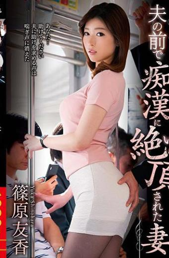 A Wife Yuka Shinohara Caught In A Molest In Front Of Her Husband
