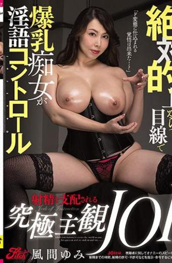 Absolutely From The Perspective From The Viewpoint Big Tits Sluts Are Controlled By Abusive Control Ejaculation Ultimate Subjective JOI Kazama Yumi