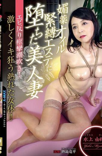 Aphrodisiac Oil Bondage Beautiful Wife Shook Shrimp Warped Convulsion Female Ejaculation! Ripe Crazy Ripe Woman! ! Yukie Mizuki
