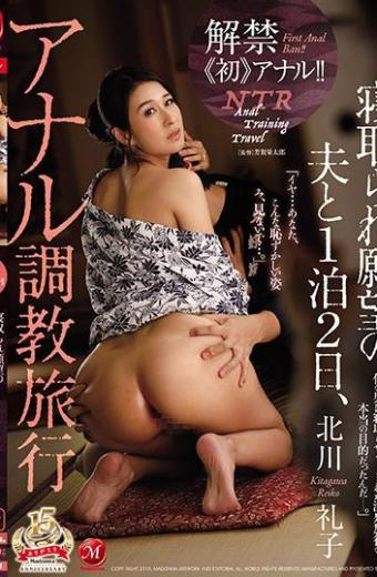 """Ban Lifting """"first"""" Anal! ! Two Days And A Night With A Husband Of Aspiring Wishes An Anal Train Travel Reiko Kitagawa"""
