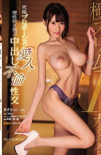 Extreme Slim I Cup Ultimate Proportion Mistress And Reason Blowing Cum Inside Cowardly Fucking Asuka 26 Years Old