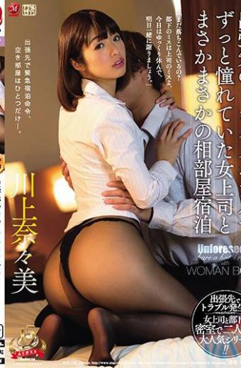 Female Boss Who Always Longed For A Business Hotel On A Business Trip And No Longer Worshiping A Bachelor's Room Accommodation Nana Mi Kawakami