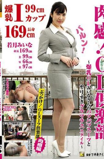 Flesh Feeling!OL Club – Big Tits OL Big Breasts' Suit Patchupsuit And Jariyuri Glamorous Style  Young Moichiina