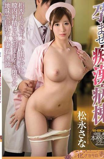 Impregnation Molestation Ward You Can Not Refuse You Can Not Even Give Out A Voice While It Is Being Ejaculated In The Vagina It Is A Busty Wife Nurse Mr. Matsunaga Sana