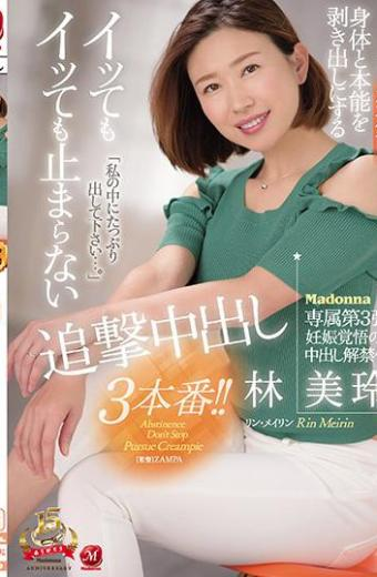 Madonna Exclusive Third Bullet! ! Campaign Ban Breath Taking Prepared For Pregnancy! ! I Will Not Stop Even If I Will Bare The Body And Instincts Forbidden For A Month I Cum In Middle 3! ! Mimori Hayashi