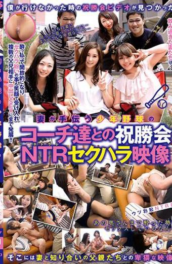 NTV Sexual Harassment Image With A Boy's Baseball Coach That His Wife Helps