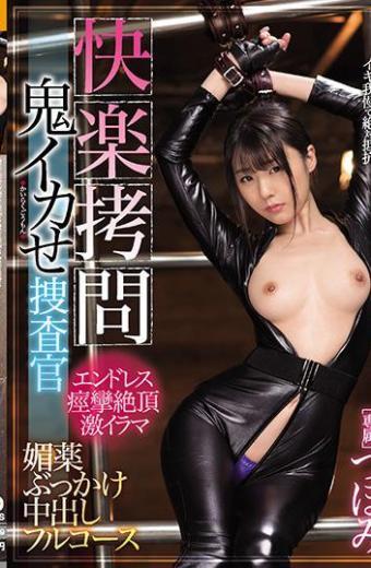 Pleasure Torture Demon Squid Inspector Tsubomi