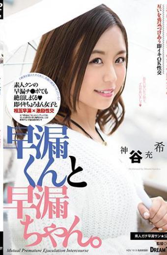 Premature Ejaculation And Premature Ejaculation. Miki Kamiya