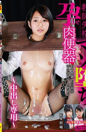 Teacher Disqualified Masochigo Impregnation Meat Urinal – For Vaginal Cum Shot