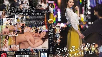 No.190 JUL-285 คิดเกินกว่าพี่ ปี้เลยแล้วกัน Ayumi Miura
